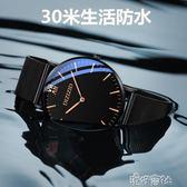 超薄男士手錶防水時尚款男蟲洞概念抖音非機械表  交換禮物