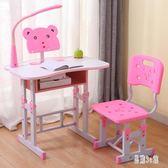兒童學習桌 書桌家用桌子寫字作業課桌椅組合套裝男孩小學生可升降 aj1755『易購3C館』