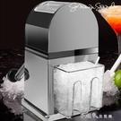 碎冰機 酒吧靈魂 錫合金手動碎冰機手搖冰塊刨冰機家用小型商用奶茶店機 【全館免運】
