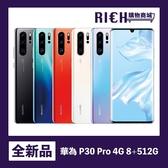 【全新】華為 P30 Pro 4G HUAWEI huawei 8+512G 國際版 保固一年