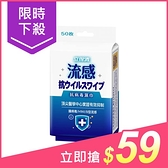 LET GREEN 立得清 抗病毒濕巾(流感)50抽【小三美日】$79