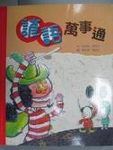 【書寶二手書T6/兒童文學_IRX】諺語萬事通_林淑英