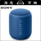 【海恩數位】日本 SONY SRS-XB...