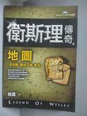 【書寶二手書T8/一般小說_OIO】衛斯理傳奇之地圖_倪匡