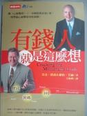 【書寶二手書T5/投資_KMH】有錢人就是這麼想_王柏鴻, 馬克韓森