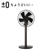 日本±0 正負零|12吋DC電風扇 XQS-Y620 深咖