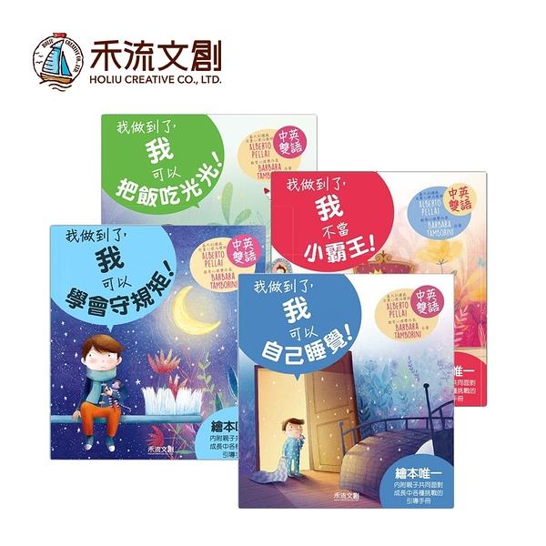禾流文創 童書 我做到了系列 多款可選 I CAN DO IT系列 情緒管理 日常生活習慣 表達的權利
