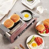 小熊早餐機多功能家用小型烤面包機全自動懶人三合一吐司機多士爐WD 中秋節全館免運