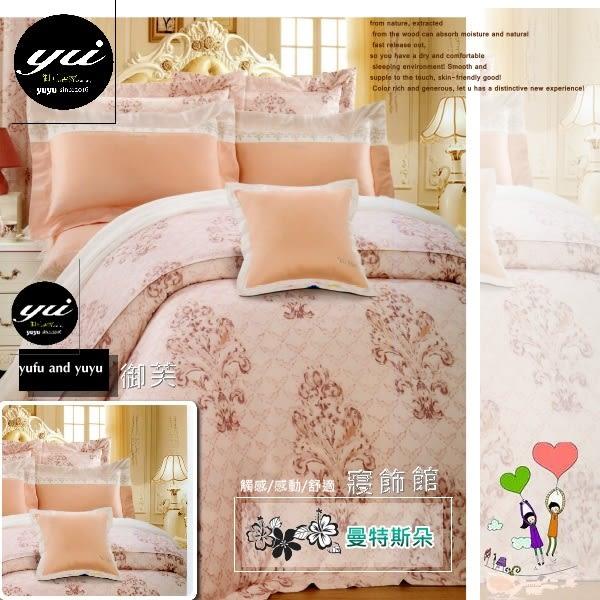 『曼特斯朵』(6*6.2尺)床罩組/橘*╮☆【御元居家】七件套60支高觸感絲光棉/加大