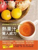 (二手書)熱果汁的驚人威力:跟著營養師瘦下去!變年輕!增強免疫力!