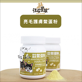 汪喵星球[寵物保健品,亮毛護膚鱉蛋粉,60g]