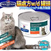 【zoo寵物商城】美國Hill希爾思》貓處方w/d消化體重管理配方156g/罐