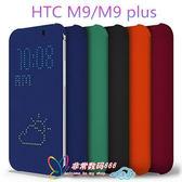 King*Shop~HTC one m9智能立顯皮套 m9 plus左右翻手機套 m9+智能立顯保護套