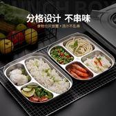 不銹鋼餐盤分格餐盤家用餐盒食堂學生兒童餐盤飯盒保溫便當盒 概念3C旗艦店