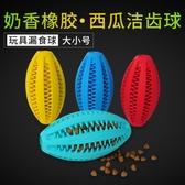 →寵物玩具←寵物玩具TPR耐咬球天然奶香味橄欖球 狗玩具球狗狗潔齒磨牙橡膠球KIM_CT00727