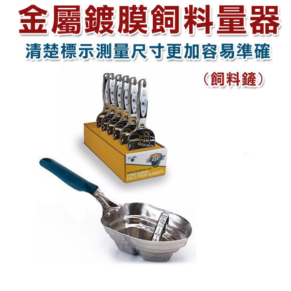 ◆MIX米克斯◆ Durapet 金屬鍍膜飼料量器 飼料鏟內部清楚標示測量尺寸,讓食品的測量更加容易