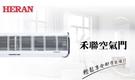 ((福利電器))全新品 HERAN禾聯 HAC-11W092(220V)90cm 空氣門 免運不安裝