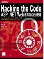 二手書博民逛書店 《Hacking the Code-ASP.NET Web應用程式安全》 R2Y ISBN:957527802X│良忠譯