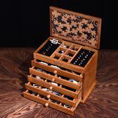珠寶盒 歐式多層大容量首飾收納盒木質飾品盒公主手飾耳釘戒指盒結婚禮物