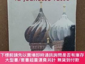 二手書博民逛書店Parmi罕見La Jeunesse Russe【法文原版】Y269331 Ella Maillart Pay
