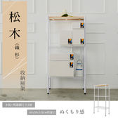 【dayneeds】松木60x30x120公分三層烤白收納層架白