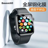 3D曲面 Apple Watch 3/2/1 玻璃貼 全膠 iWatch 38 42 mm 鋼化膜 保護貼 防摔 滿版 手錶膜 螢幕保護膜 全貼合