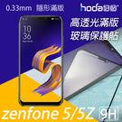 hoda ASUS Zenfone 5 / 5Z 0.33mm 滿版 9H 鋼化玻璃 保護貼 玻璃貼 疏油疏水 ZE620KL