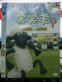 挖寶二手片-X15-073-正版DVD*動畫【笑笑羊-翻滾吧!笑笑羊(2)】-卡通動畫