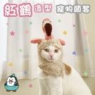紅鶴 寵物 帽子 狗狗 貓咪 頭套 寵物配飾 玩具 寵物用品