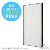 現貨 日本 SHARP 夏普 FZ-D70HF 空清 HEPA集塵濾網 KC-F70 G70 KI-HS70 GS70