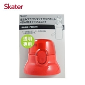 Skater 直飲透明水壺(480ml)專用上蓋含墊圈-紅[衛立兒生活館]