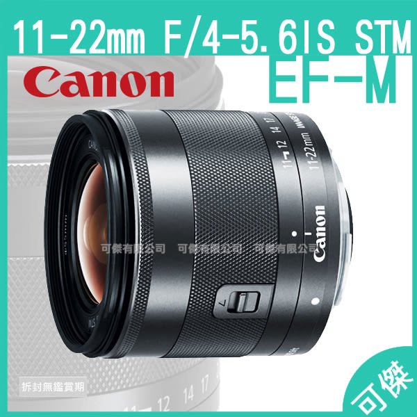CANON EF-M 11-22mm f/4-5.6 IS STM 超廣角變焦鏡頭 彩盒裝 平輸 可傑