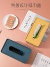 創意歐式家用客廳簡約紙巾盒面紙盒抽紙餐巾紙茶幾桌面北歐收納盒 ciyo 黛雅