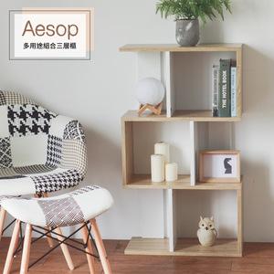 伊索多用途組合櫃三層/4色 完美主義 N0086原木配白