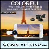 ◆F-516 三合一手機鏡頭/180度魚眼+0.36X廣角+15X微距/拍照/Sony Xperia M C1905/M2 D2303/M4 Aqua Dual/M5 E5653
