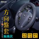 【安伯特】方向盤套(編織款)汽車方向盤專用皮套 車用方向盤保護套【DouMyGo汽車百貨精品】