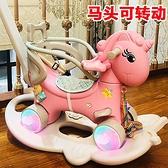 木馬兒童搖馬寶寶玩具一周歲生日禮物搖搖車兩用嬰兒搖椅搖搖馬『向日葵生活館』