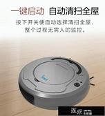 掃地機器人家用智慧 全自動拖地機擦地三合一體超薄吸塵器歐堡   【全館免運】