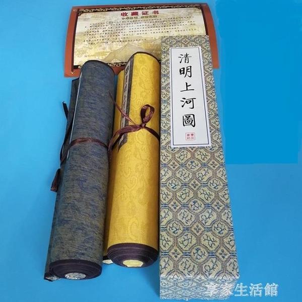 珍藏版國畫清明上河圖裝飾畫絹絲精致裝裱卷軸全景全卷一件 -享家
