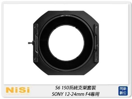 NISI 耐司 S6 濾鏡支架 150系統 支架套裝 風光版 SONY 12-24mm F4 專用 150x170mm 150x150mm S5 改款