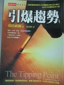 【書寶二手書T2/社會_KOM】引爆趨勢_葛拉威 爾