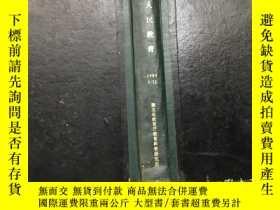 二手書博民逛書店人民教育1984罕見1-12 合訂精裝本Y270112