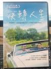 挖寶二手片-0B01-488-正版DVD-日片【快轉人生】-寺尾聰*岡田將生(直購價)