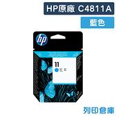 原廠列印頭 HP 藍色噴頭 NO.11 / C4811A / C4811 / 4811A /適用 HP business Inkjet 1000/1100系列/2280系列/2230/2300