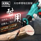 鋰電鋸 日本鋰電往復鋸馬刀鋸充電多功能木用切割電鋸戶外伐木大功率 薇薇WJ