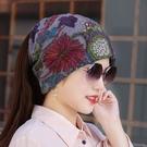 帽子女春秋韓版多用頭巾帽包頭帽冬套頭帽脖套帽印花堆堆帽護耳帽 店慶降價