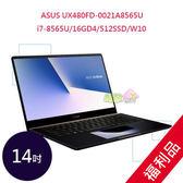 ◤福利品◢ ASUS UX480FD-0021A8565U 14吋 ZenBook 14 筆電 (i7-8565U/16GD4/512SSD/W10) 深海藍