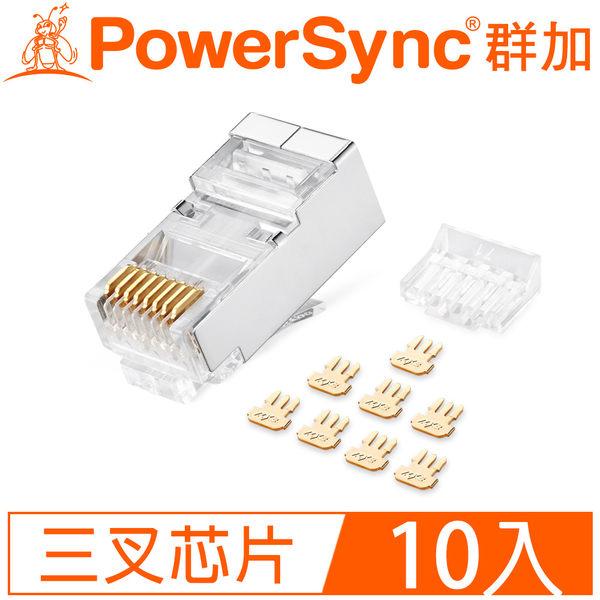 群加 Powersync CAT 7 RJ45 8P8C 銅殼鍍鎳網路水晶接頭 / 10入(CAT7-G8P8C3MN10)
