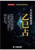 天文氣象奇書乙巳占:觀天象知吉凶與未來