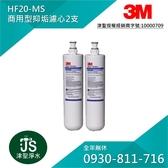 【津聖】3M 高流量商用抑垢系統 HF20-MS 2支【買一支濾心也歡迎詢問】【LINE ID:0930-811-716】